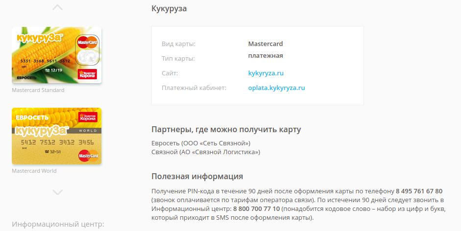 rnko.ru - активация карты