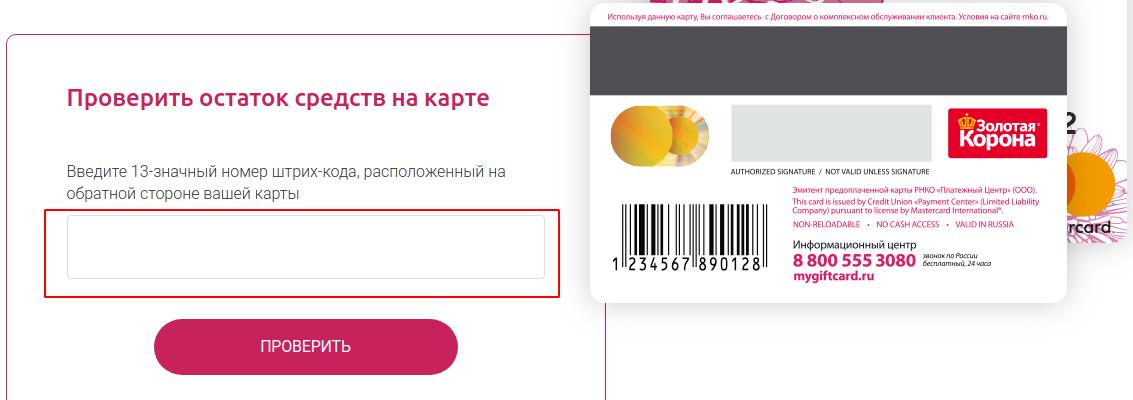 Проверка баланса карты mygiftcard