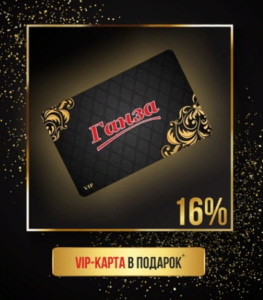 vip.ganza.biz - активация карты