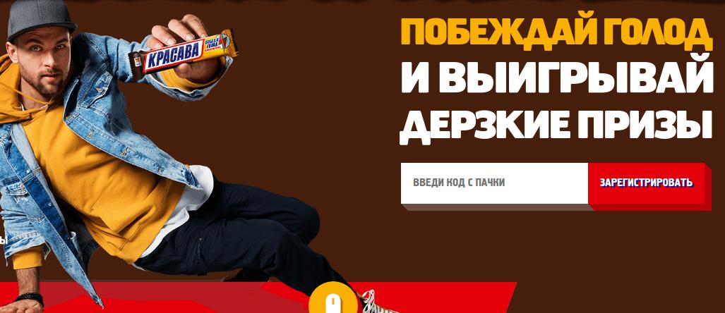 Snickers.ru — зарегистрировать код