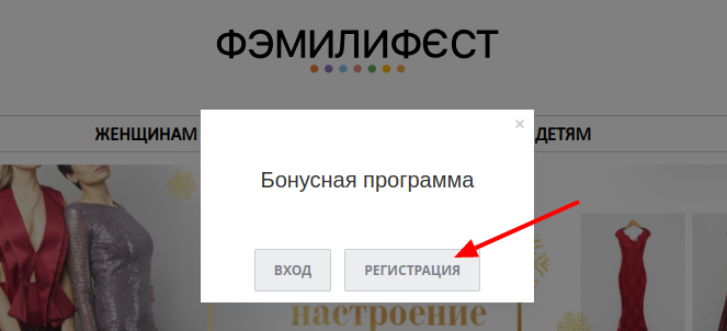 www.familyfest.ru - зарегистрировать карту