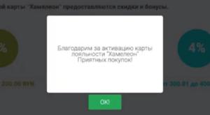 bel-market.by - активировать карту Хамелеон БелМаркет