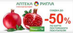 rigla.ru - активация карты
