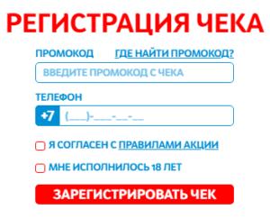 Мария-Ра - регистрация кода