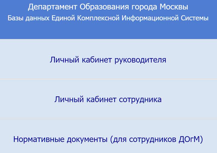 сайт департамента образования