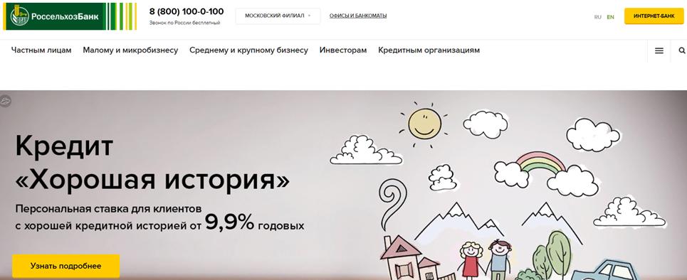 сайт россельхозбанк