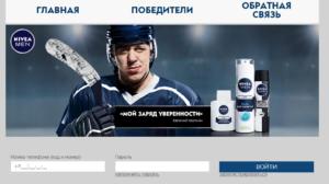 niveamen.ru - зарегистрировать код