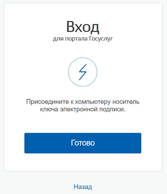 вход по электронной подписи