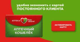 www.budzdorov.ru - регистрация и активация карты Будь здоров Аптечный кошелек