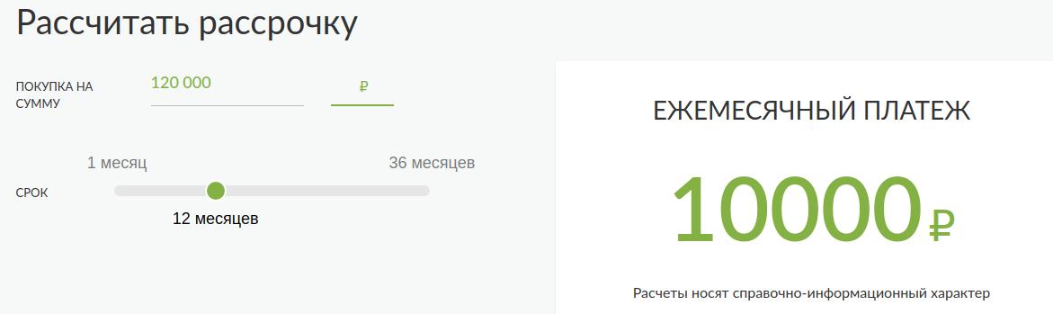 Карта рассрочки банка Русский стандарт