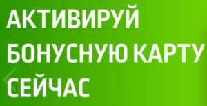 smart.azsirbis.ru - активировать карту Смарт Ирбис
