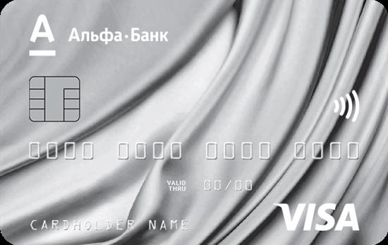 кредитная платинум