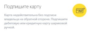 Активация карты Тинькофф
