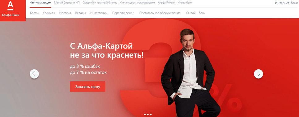 сайт альфа банк