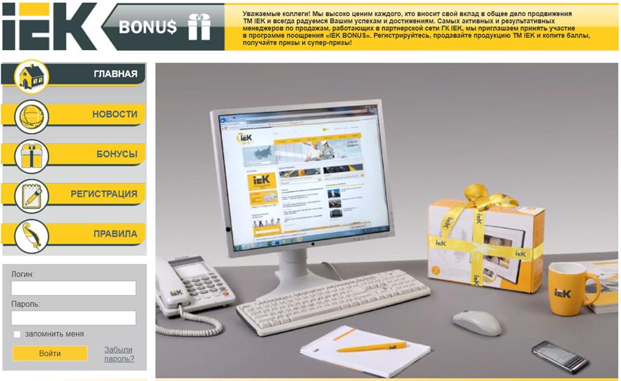 сайт иэк бонус