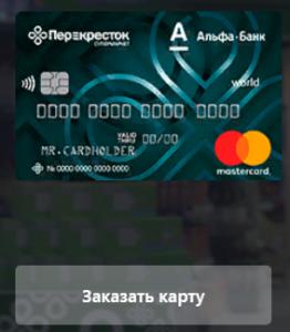 """Как получить карту """"Перекресток"""" Альфа-банк"""