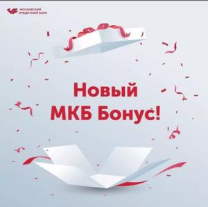 Программа МКБ Бонус