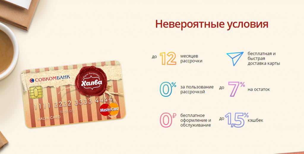 Лучшие карты рассрочки в России