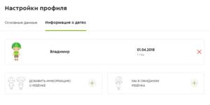 5ка.ру - активация карты Пятерочка
