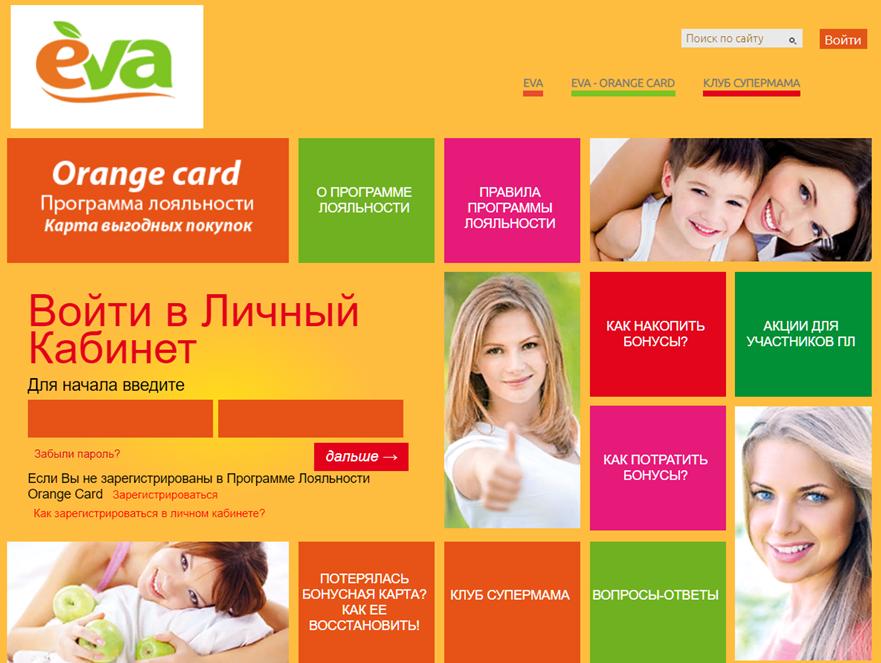 сайт ева косметик