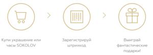 my.sokolov.ru - зарегистрировать штрих код