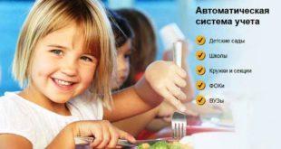 Аксиома: школьное питание - Личный кабинет