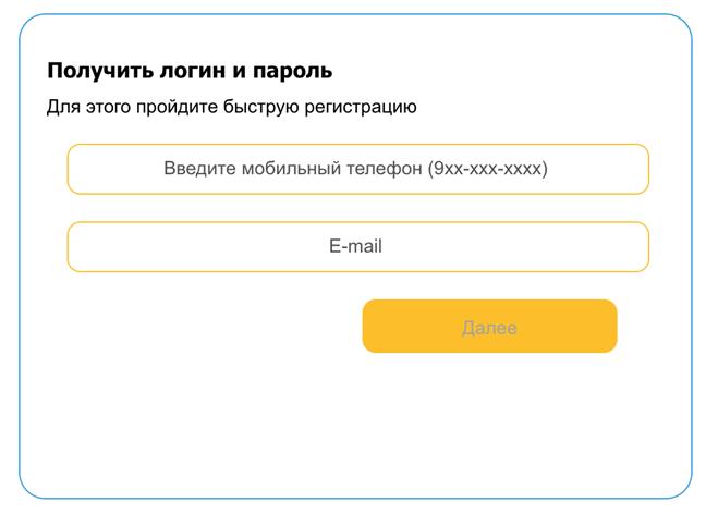 получить пароль