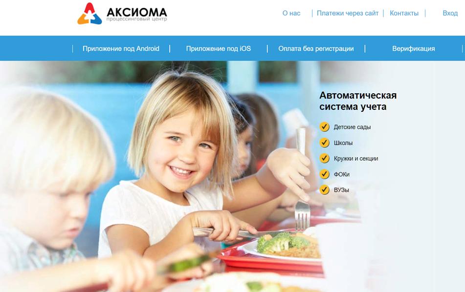 сайт аксиома