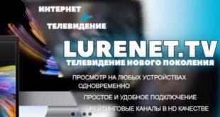 Луренет Личный кабинет