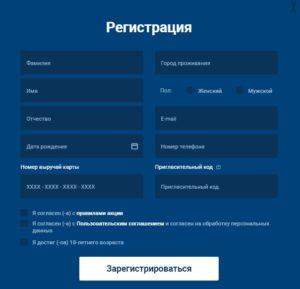 promo.rmuka.ru - зарегистрировать чек