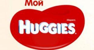 my.huggies.ru - зарегистрировать чек