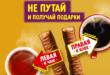 twix.ru - зарегистрировать код