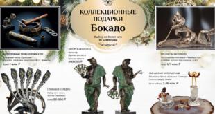 Бокадо - элитные подарки на любой случай