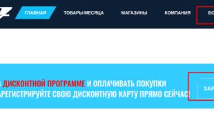 Зарегистрировать карту на ts-7dney.ru