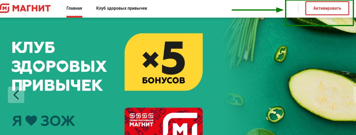moy.magnit.ru - активация карты Магнит