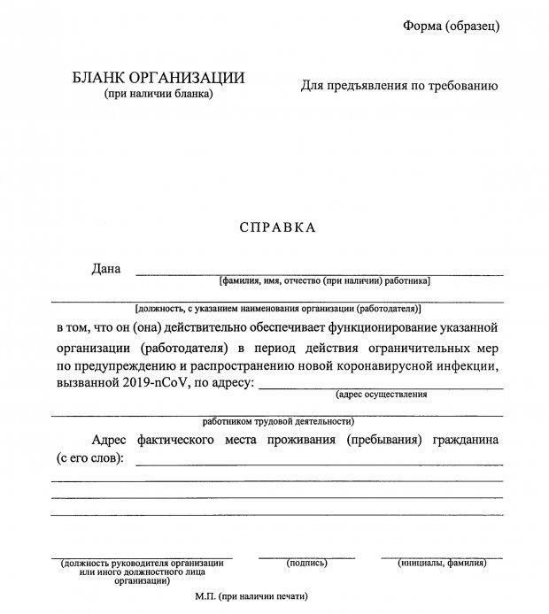 Волгоград: выход из дома во время карантина