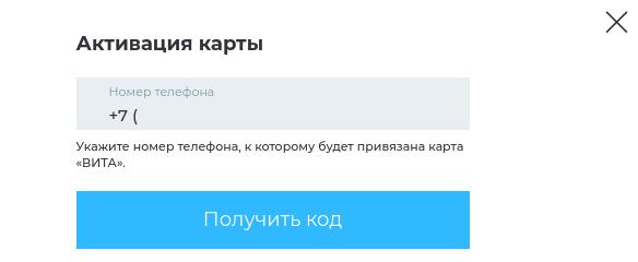 vitaexpress.ru - активировать карту Вита